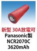 パナソニック製NCR2070C