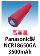 パナソニック製NCR18650GA