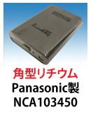 パナソニック製角型リチウムイオン電池 NCA103450