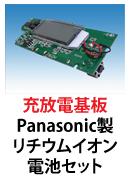 充放電保護回路付 リチウムイオン電池セット