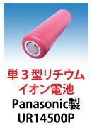 パナソニック製 単三型リチウムイオン電池 UR14500P