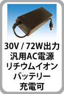 30V 2.4A 72W出力 ACアダプター PSE取得済