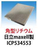 日立マクセル製角型リチウムイオン電池 ICP534553