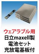 保護回路付 日立マクセル製リチウムイオン電池ICP534553