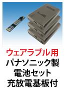 保護回路付 Panasonic製リチウムイオン電池103450
