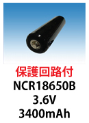 保護回路付きNCR18650B
