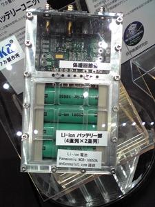 人工衛星搭載用リチウムイオンバッテリーパック試作品