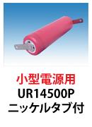 パナソニック製リチウムイオン電池 UR14500P ニッケルタブ付