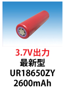 パナソニック製リチウムイオン電池 UR18650ZY 2600mAh
