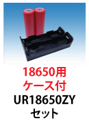 パナソニック製リチウムイオン電池 UR18650ZY 電池ケース付
