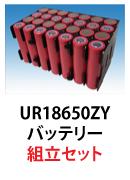 UR18650ZYリチウムイオンバッテリー組立セット