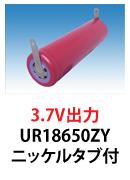 パナソニック製リチウムイオン電池 UR18650ZY ニッケルタブ付