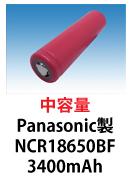パナソニック製リチウムイオン電池 NCR18650BF 3400mAh