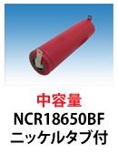 パナソニック製NCR18650BF ニッケルタブ付