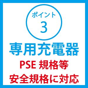 PSE取得リチウムイオン充電器