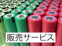 18650リチウムイオン電池販売