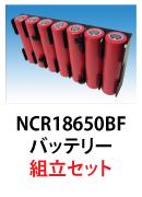 NCR18650BFリチウムイオンバッテリー組立セット