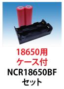 パナソニック製リチウムイオン電池 NCR18650BF 電池ケース付