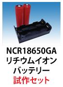 NCR18650GA リチウムイオンバッテリー試作セット
