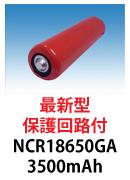 保護回路付NCR18650GA