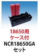 パナソニック製リチウムイオン電池 NCR18650GA 電池ケース付