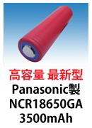 パナソニック製リチウムイオン電池 NCR18650GA 3500mAh