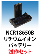 NCR18650B リチウムイオンバッテリー試作セット
