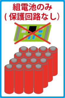 リチウムイオン電池組立て