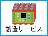 リチウムイオンバッテリー製作