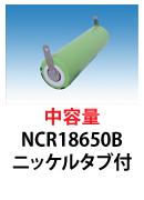 パナソニック製リチウムイオン電池 NCR18650B ニッケルタブ付
