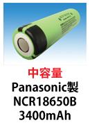 パナソニック製リチウムイオン電池 NCR18650B 3400mAh