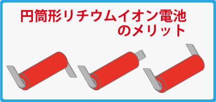 18650等タブ付き円筒形リチウムイオン電池セルのメリット