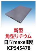 日立マクセル製角型リチウムイオン電池 ICP545478