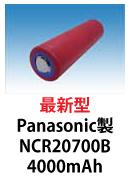 パナソニック製 NCR20700B テスラモーター使用