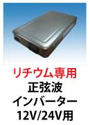 リチウムイオンバッテリー専用インバーター