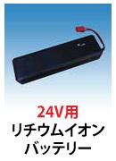 24V用リチウムイオンバッテリー