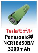 パナソニック製リチウムイオン電池 NCR18650BM 3200mAh