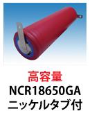 パナソニック製 NCR18650GA ニッケルタブ付