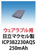 日立マクセル製角型リチウムイオン電池 ICP382230AQS