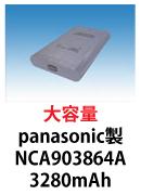 パナソニック製角型リチウムイオン電池 NCA903864A