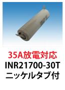 Samsung製 INR21700-30T ニッケルタブ付