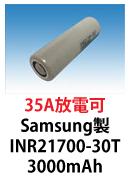 Samsung製リチウムイオン電池 INR21700-30T