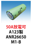 A123製リチウムフェライト電池 ANR26650M1-B