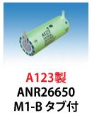 A123製 ANR26650N1-B ニッケルタブ付