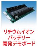 リチウムイオンバッテリー開発用デモボード