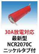 パナソニック製 NCR2070C 最新型