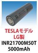 TESLAモデル LG製リチウムイオン電池 NR21700M50T 5000mAh