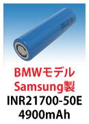 BMWモデル Samsung製リチウムイオン電池 INR21700-50E 4900mAh